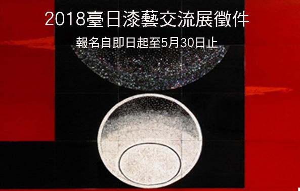 2018臺日漆藝交流展徵件