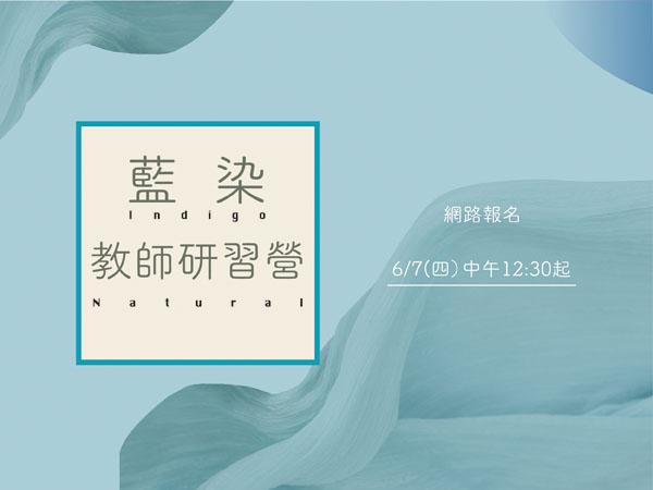 107年校園工藝種子教師研習營-藍染班
