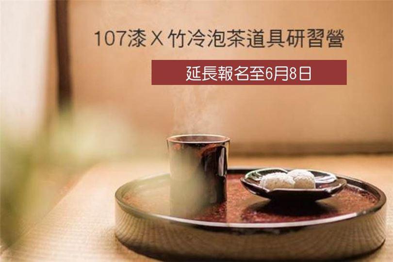 107漆X竹冷泡茶道具研習營