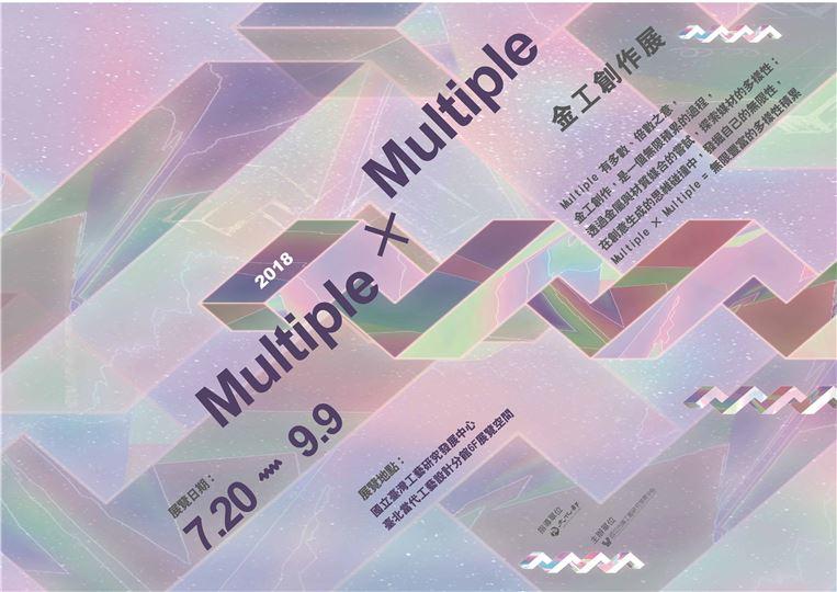 Multiple × Multiple 金工創作展