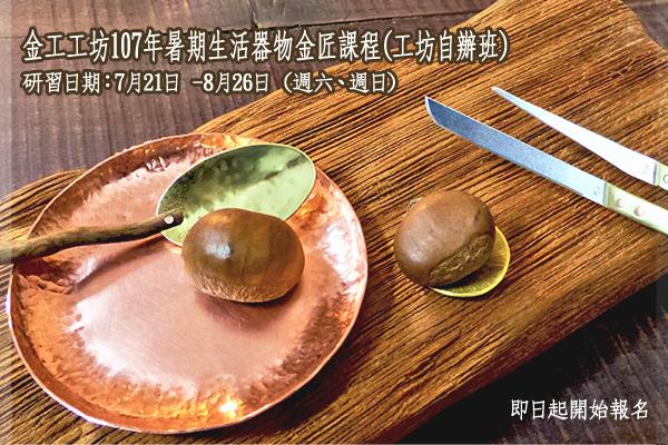 金工工坊107年暑期生活器物金匠課程(工坊自辦班)