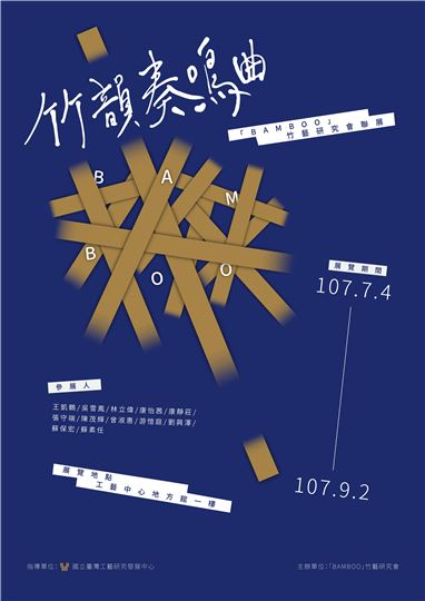 【竹韻奏鳴曲】 BAMBOO竹藝研究會會員聯展
