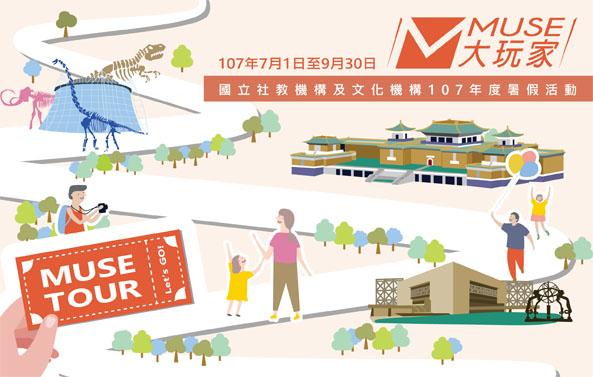 「Muse大玩家 Muse Tour」- 107年國立社教機構及文化機構暑假活動