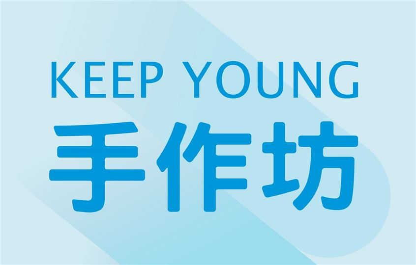 KEEP YOUNG 手作坊