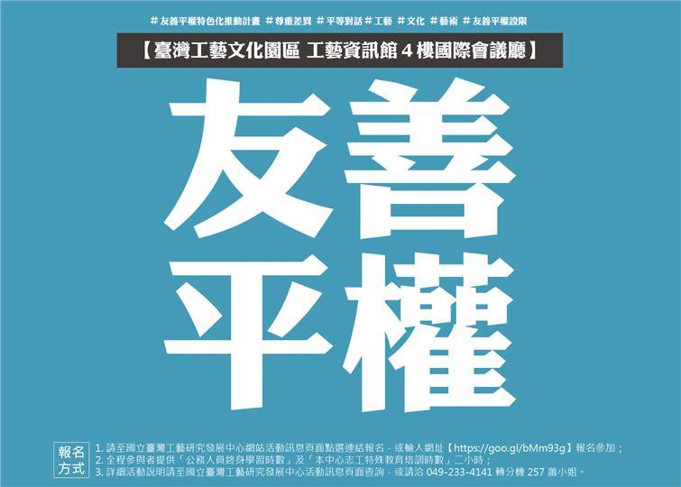 工藝資訊館「友善.平權」系列座談活動