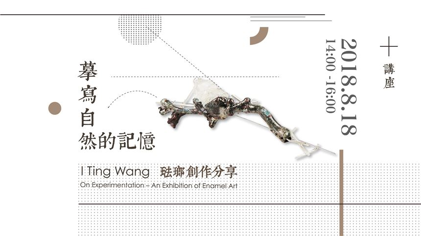 摹寫自然的記憶- I Ting Wang琺瑯創作分享