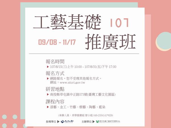 臺灣工藝文化園區107年工藝基礎推廣公辦班