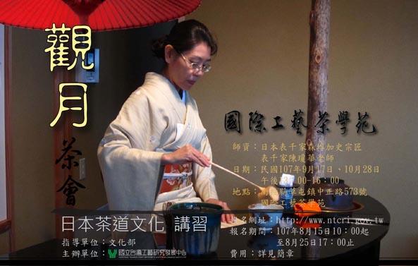 國際茶文化講習-日本茶道文化