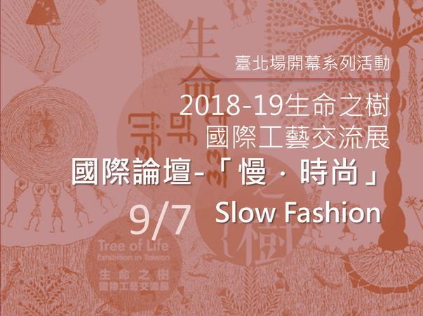 2018-19生命之樹國際工藝交流展國際論壇-「慢.時尚」(Slow Fashion)-台北場