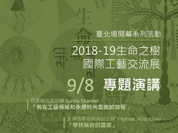 2018-19生命之樹國際工藝交流展 專題演講- 台北場開幕系列活動