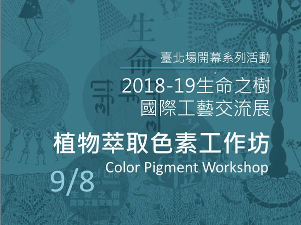 生命之樹國際工藝交流展「植物萃取色素工作坊」(Color Pigment Workshop)-台北場