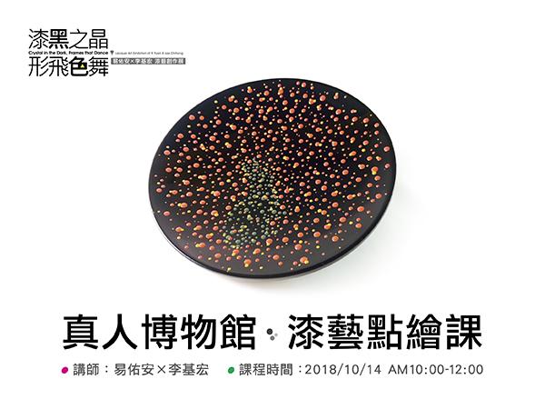 真人博物館-漆藝點繪課(107/10/14)