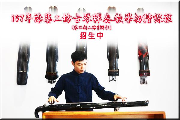 107年漆藝工坊古琴彈奏教學初階課程(第二期工坊自辦班)
