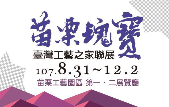苗栗瑰寶-臺灣工藝之家聯展