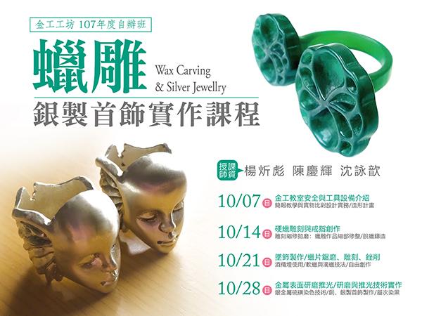 金工工坊107年蠟雕銀製首飾實作課程(工坊自辦班)