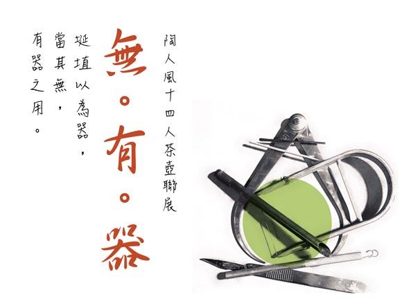 「無。有。器」-陶人風14人茶壺聯展