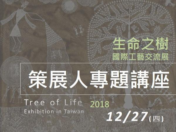 12月27日『生命之樹國際工藝流展』策展人專題講座