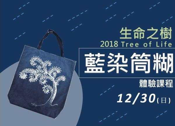 12月30日-生命之樹藍染筒糊體驗課程