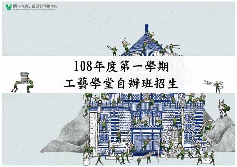 108年第一學期「工藝學堂自辦班」招生