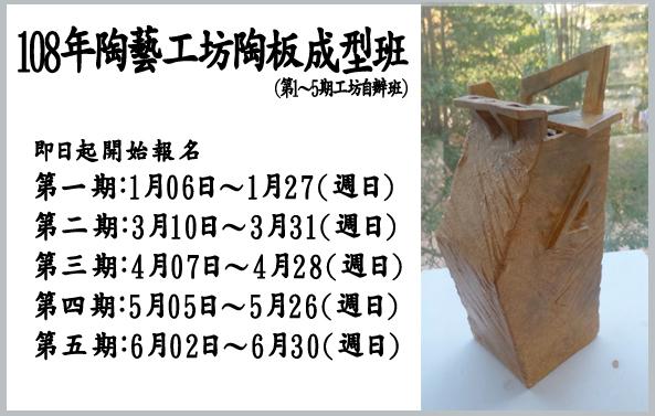 108年陶藝工坊陶板成型班(第1~5期工坊自辦班)