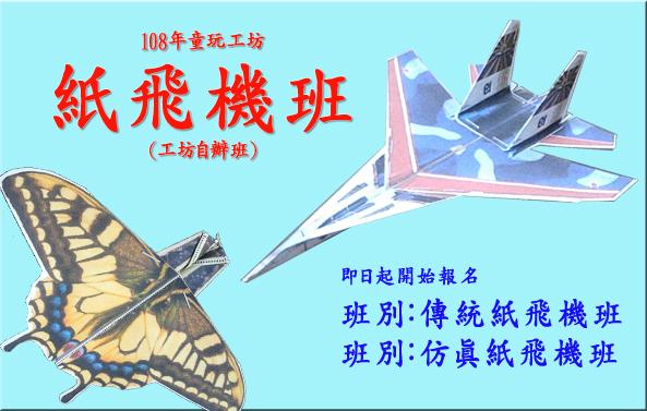 108年童玩工坊紙飛機班(工坊自辦班)