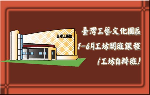 臺灣工藝文化園區1-6月工坊開班課程(工坊自辦班)