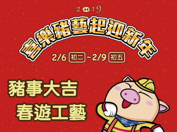 2019工藝中心新春藝遊趣-喜樂豬藝起迎新年