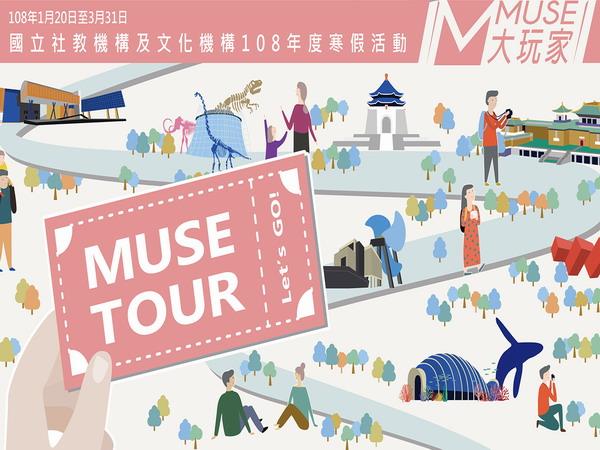 MUSE大玩家國立社教機構及文化機構108年度寒假活動