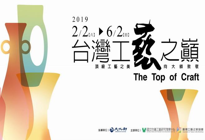 台灣工藝之巔 - 頂級工藝之美.向大師致敬