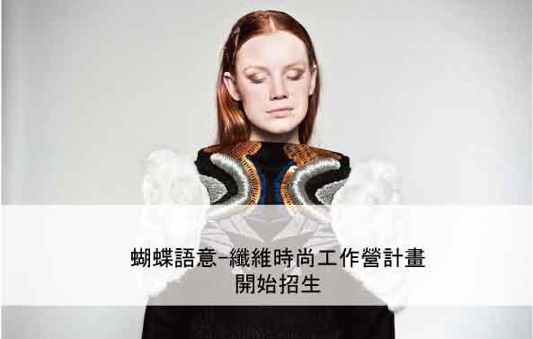 蝴蝶語意-纖維時尚工作營計畫