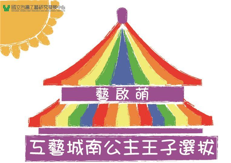 藝啟萌─工藝城南公主王子選拔
