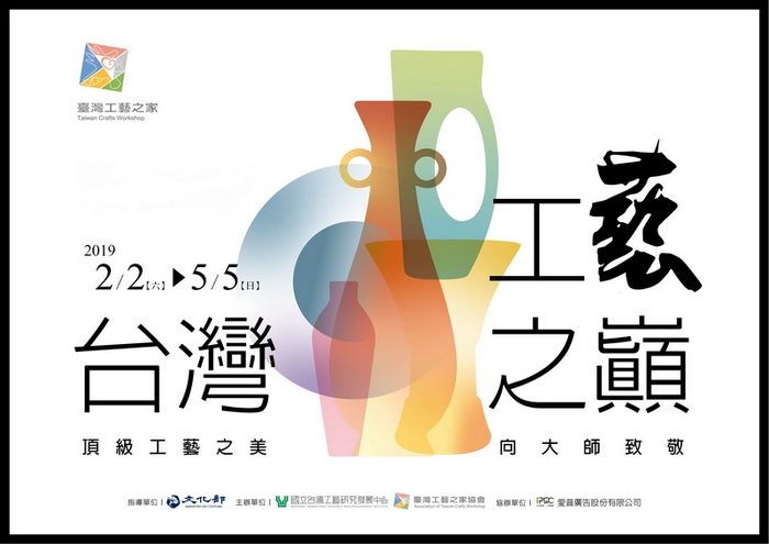 「台灣工藝之巔-頂級工藝之美 向大師致敬」展覽特別講座活動