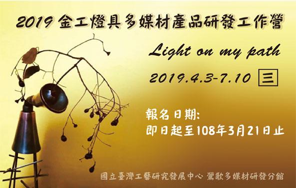 Light on my path-108年「金工燈具」多媒材產品研發工作營