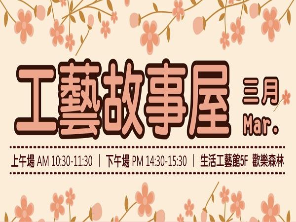 3月工藝故事屋活動