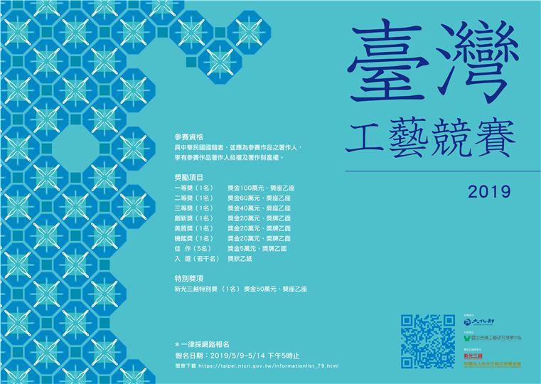 「2019臺灣工藝競賽」徵件