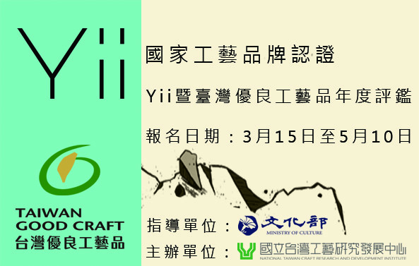 2019年國家工藝品牌認證- Yii暨臺灣優良工藝品年度評鑑