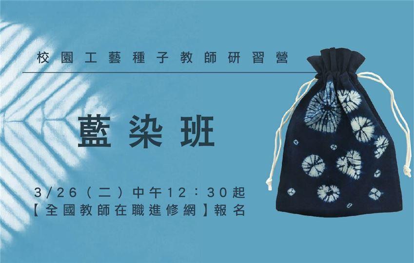 108年校園工藝種子教師研習營-藍染班