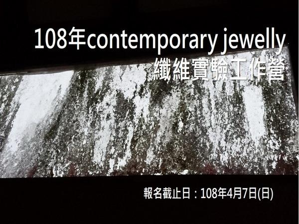 contemporary jewelly-纖維實驗工作營計畫