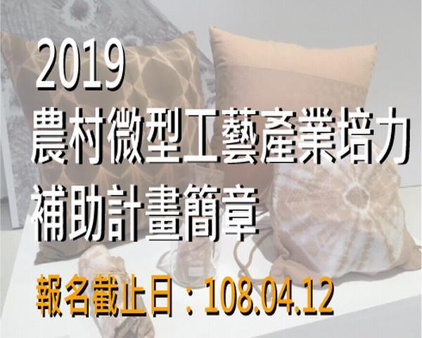 2019農村微型工藝產業培力補助計畫報名