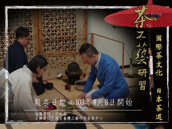 茶工藝研習:國際茶文化-日本茶道
