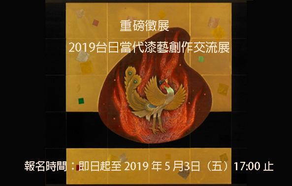 「2019台日當代漆藝創作交流展」徵選補助