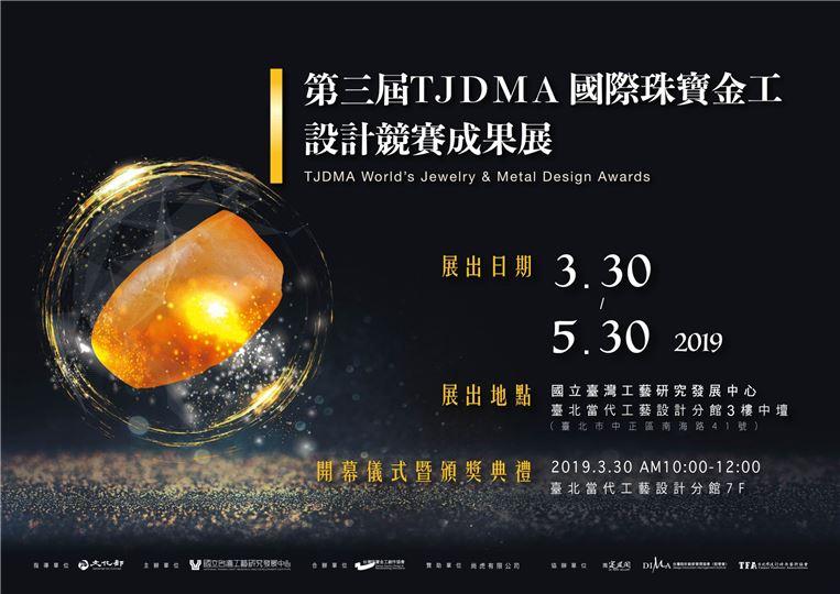 台北分館DIY體驗報名-「第三屆TJDMA國際珠寶金工設計競賽成果展」