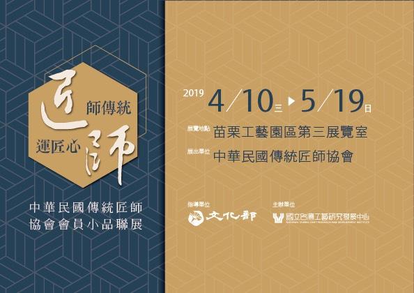 師傳統•運匠心-中華民國傳統匠師協會會員小品聯展