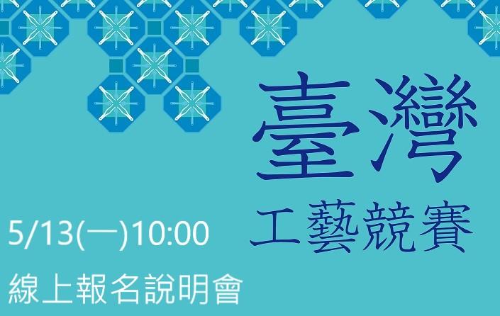 臺灣工藝競賽線上報名說明會