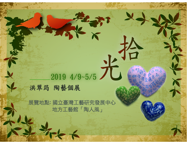 拾光-洪翠筠陶藝個展