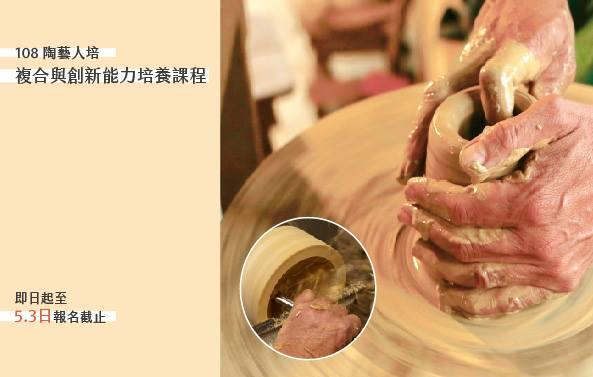 108年專業陶藝人才培訓計畫-複合與創新能力培養課程