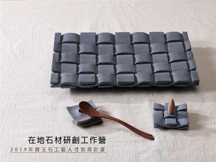 2019年寶玉石工藝人才培育計畫(一):食尚器物─在地石材研創工作營