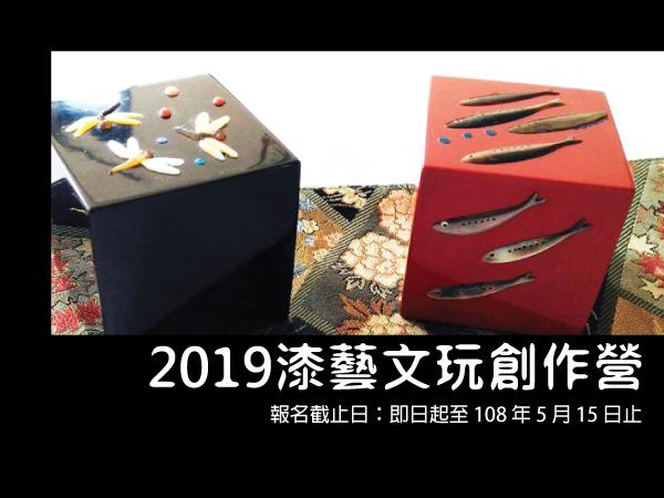2019漆藝文玩創作營