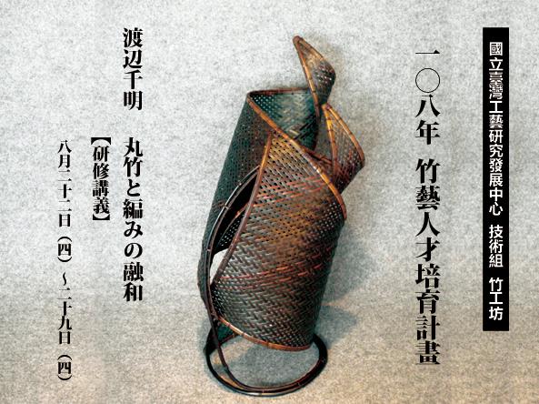 108年度竹藝人才培育計畫