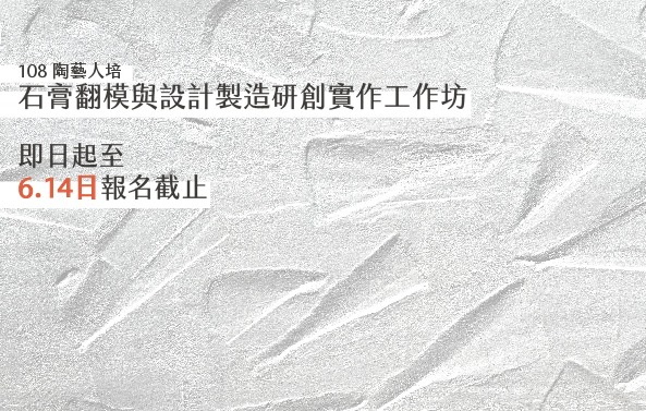 108年專業陶藝人培-石膏翻模與設計製造研創實作工作坊